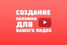 Cделаю обложку для канала YouTube 37 - kwork.ru