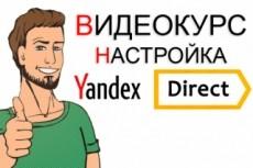 Помогу сдать Экзамен Яндекс Метрика 13 - kwork.ru