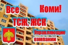 Все ТСЖ, ЖСК и Управляющие компании Москвы. Все контакты и информация 4 - kwork.ru