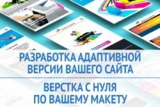 Верстка из PSD в html+CSS+JS макет 15 - kwork.ru