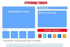Создам всплывающую форму обратной связи на WordPress 16 - kwork.ru