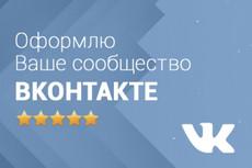 Сделаю оформление группы вк 30 - kwork.ru