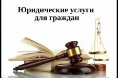 Составление искового заявления, отзыва на исковое заявление 20 - kwork.ru