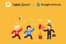 Установлю Яндекс Метрики, Google Analitics через Tag Manedger на сайт 27 - kwork.ru