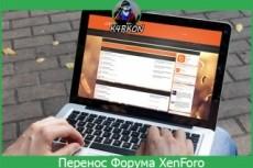 Установлю и настрою форум на движке SMF 8 - kwork.ru