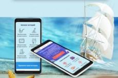 Мобильный Дизайн сайта 18 - kwork.ru
