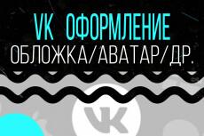 Оформлю обложку и аватар в группу вконтакте 10 - kwork.ru