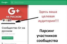 Парсим  Google на любую фразу или слово 5 - kwork.ru