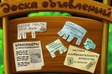 Вручную размещу Ваше объявление на 30 популярных досках Украины 23 - kwork.ru