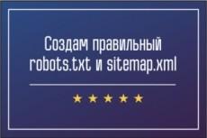 Оптимизация сайта по Google Pagespeed 7 - kwork.ru