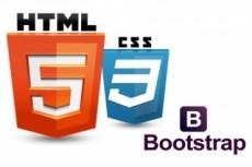 Правки в html и CSS 14 - kwork.ru
