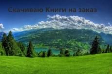 Найду запись о Вашем предке в метрической книге 8 - kwork.ru