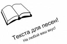 Напишу текст песни 17 - kwork.ru