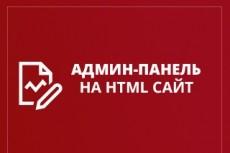Админка для вашего html сайта 13 - kwork.ru