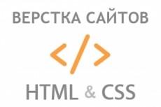 Сверстаю лендинг из вашего PSD 15 - kwork.ru