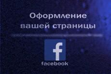 Оформлю вашу группу или страницу в Facebook 24 - kwork.ru
