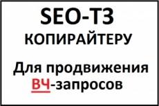 Соберу базовое семантическое ядро 3 - kwork.ru