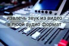 Подбор аккордов и мелодии к песне 7 - kwork.ru