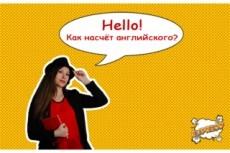 Обучение английскому языку онлайн 14 - kwork.ru