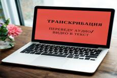 Рерайт любого текста 17 - kwork.ru