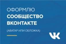 Оформлю сообщество в ВКонтакте 21 - kwork.ru