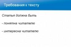 Редактирование и корректура текстов 16 - kwork.ru