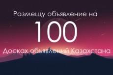 Вручную размещу ваше объявление на 65 досках объявлений 17 - kwork.ru