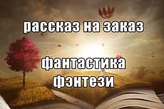 Напишу иронический детектив 14 - kwork.ru