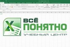 Работа в MS Excel любой сложности 24 - kwork.ru