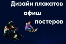 Разработаю дизайн листовки, флаера за 2 дня 30 - kwork.ru