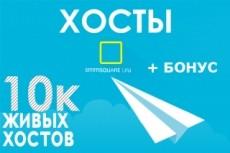 50000 уникальных посетителей в течение месяца 19 - kwork.ru