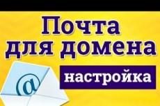Настрою электронную почту для вашего домена с фильтром спама 9 - kwork.ru