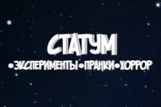 Сделаю интро, шапку и описание для ютуб канала 20 - kwork.ru