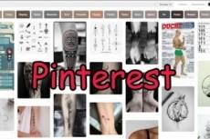 Pinterest. com до 40'000 изображений в максимальном качестве 19 - kwork.ru