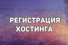 Зарегистрирую домен и хостинг, установлю CMS 5 - kwork.ru