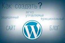 Сделаю сайт специалиста или блог 19 - kwork.ru