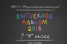 Сделаю надпись из оригинальных букв для дизайна открыток, плакатов, баннеров 9 - kwork.ru
