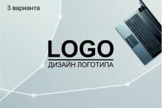 3 варианта логотипа + исходники бесплатно 25 - kwork.ru