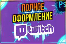 Оформлю twitch канал 42 - kwork.ru