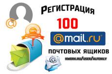 Регистрация почт на gmail.com 9 - kwork.ru