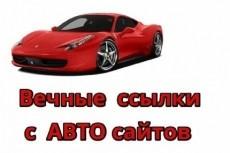 21 трастовая ссылка + шикарный подарок. Общий тиц выше 130 тысяч 23 - kwork.ru