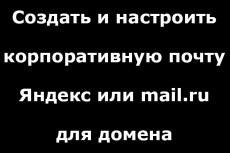 Корпоративную почту на вашем домене: Яндекс, Mail.ru, Gmail 8 - kwork.ru