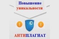 Редактирую тексты любой тематики 15 - kwork.ru