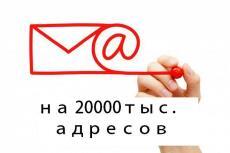 Сделаю новостную или рекламную E-mail рассылку на 2 500 адресов 8 - kwork.ru