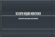 Рекламные ролики под ключ для радио, торговых точек или метро 9 - kwork.ru