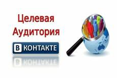 Оформление групп Вконтакте 22 - kwork.ru