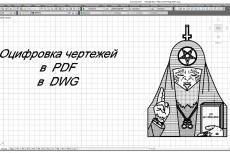 Оцифровка чертежей различной сложности 19 - kwork.ru