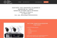 Продам три строительных портала 9 - kwork.ru