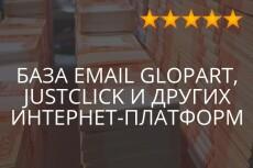 11600 E-MAIL людей, которым интересен дизайн интерьера 3 - kwork.ru