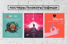 Дизайн постеров 35 - kwork.ru